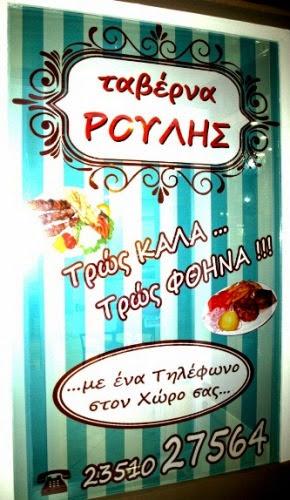 """Ταβέρνα-Ψησταριά """"ΡΟΥΛΗΣ"""""""