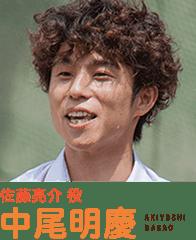 Akiyoshi Nakao sebagai Ryosuke Sato