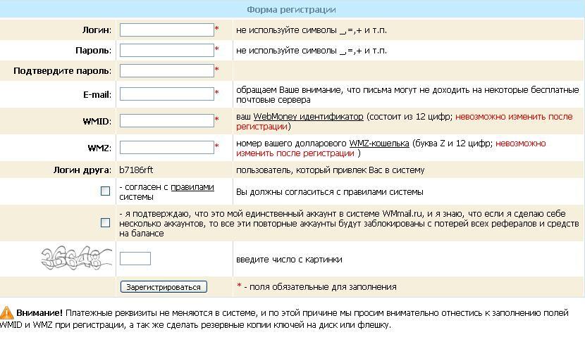 Денег нет - блог начинающего бомжа: WmMail.ru - сервис почтовых рассылок.