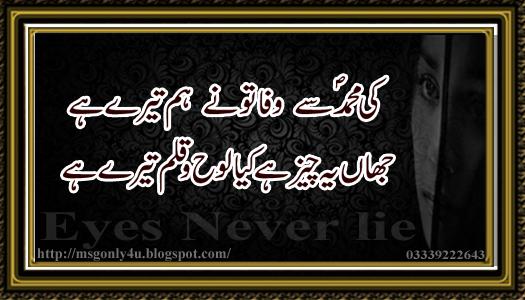 Romantic Urdu Poetry On Eyes Romantic urdu love poetry