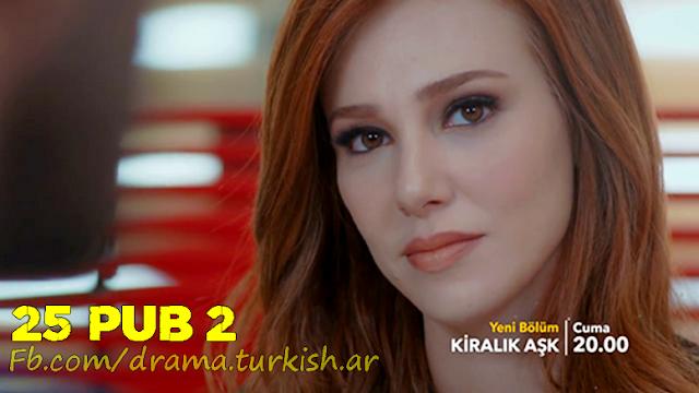 مسلسل حب للايجار Kiralık Aşk إعلان 1+2 الحلقة 25 مترجم للعربية