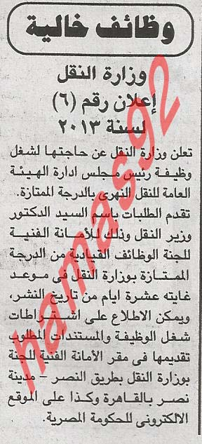 """اعلان وظائف وزارة النقل والمواصلات الجديده 2015 ط§ظ""""ط¬ظ…ظ"""