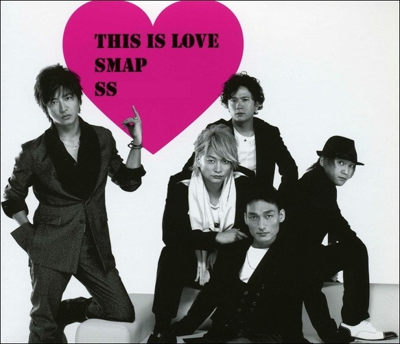 Smap this is love single cover single this is love