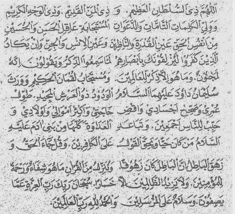 30 Khasiat Do'a Nurbuat dan Lafaznya