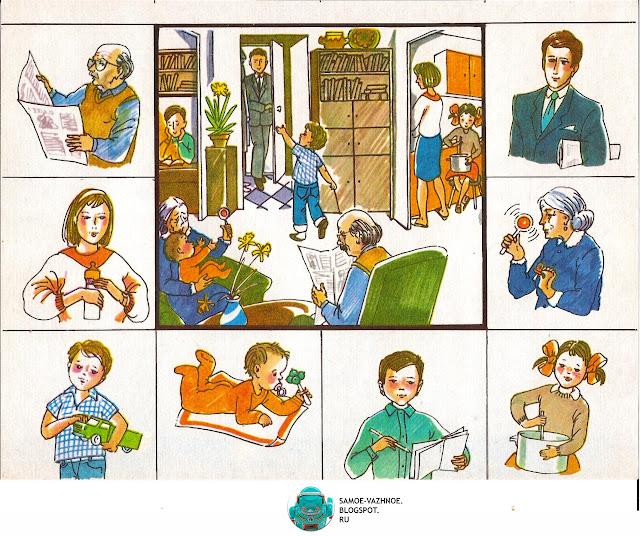Детские игры СССР советские. Лото на 4 четырёх языках СССР Крещановская Трубкович 1991 Петух