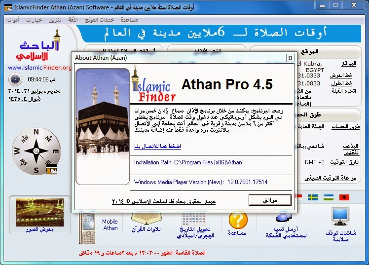 Free Pro Download Athan Torrent