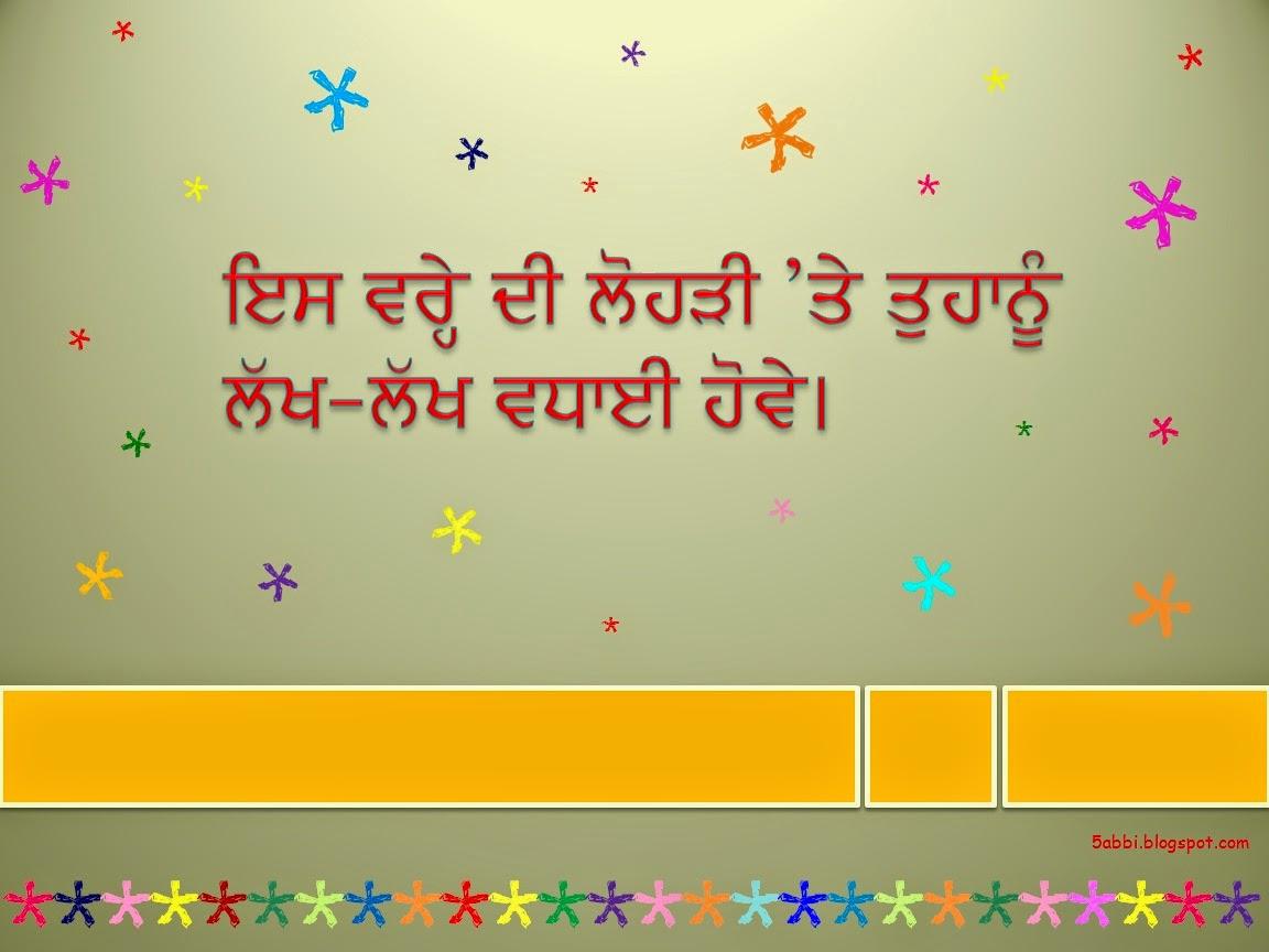Punjabi wallpapers images ecards and greetings lohri lohri m4hsunfo