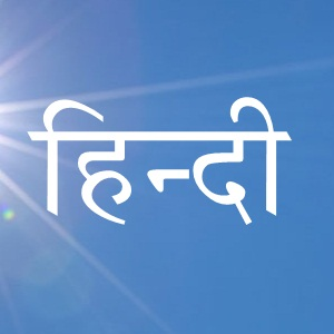 Collection of Hindi fonts