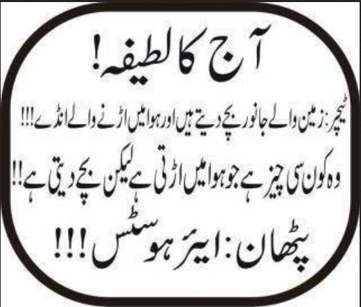 Urdu sex messages