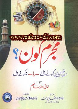 Mujrim Kon by Molana Amanullah Asim