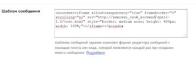 yandex speller blogger