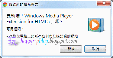 新增Windows Media Player HTML5 Extension for Chrome