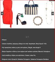 Navy look 5: Φόρεμα