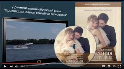 """Обучающий фильм """"Профессиональная свадебная видеография"""""""