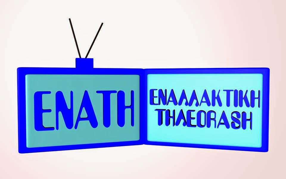 Ενάτη Εναλλακτική Τηλεόραση