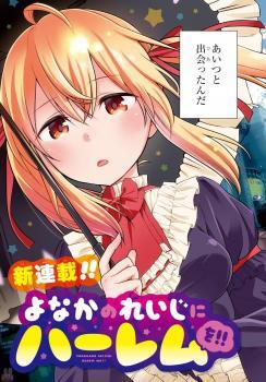 Yonakano Reijini Haremu Wo Manga