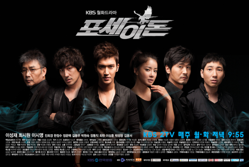 Poseidon Korean Drama