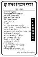 भास्कर भूमि के 11 जून के अंक में प्रकाशित मेरी कविता !