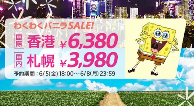 Vanilla Air 香草航空 東京 飛香港開催,單程連稅6,380円起(連稅HK$563), 明日下午5點開賣。