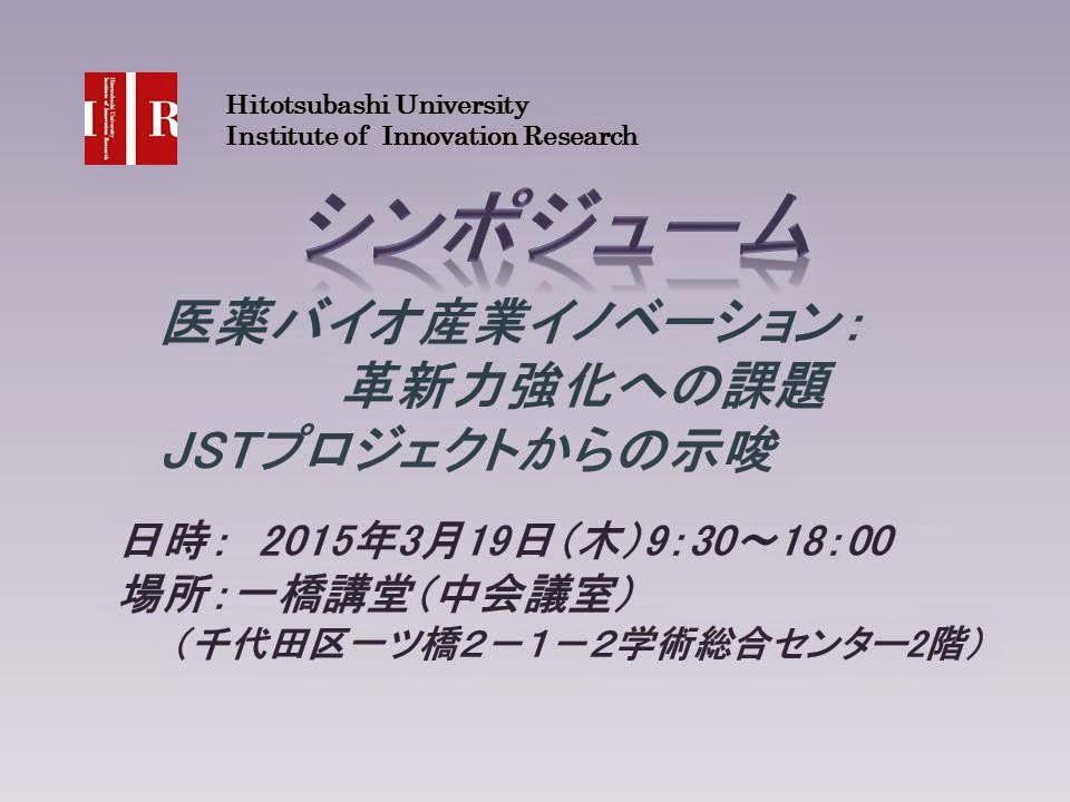 【シンポジウム】医薬バイオ産業イノベーション2015.3.19