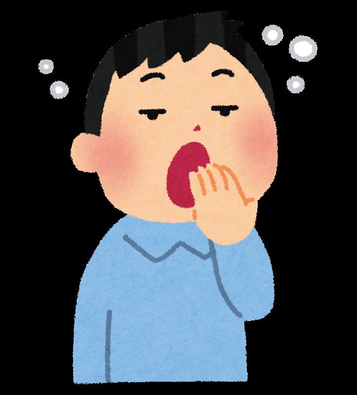 あくび に対する画像結果
