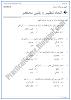 ittehad-tanzeem-aur-yaqeen-muhkam-multiple-choice-questions-sindhi-notes-ix