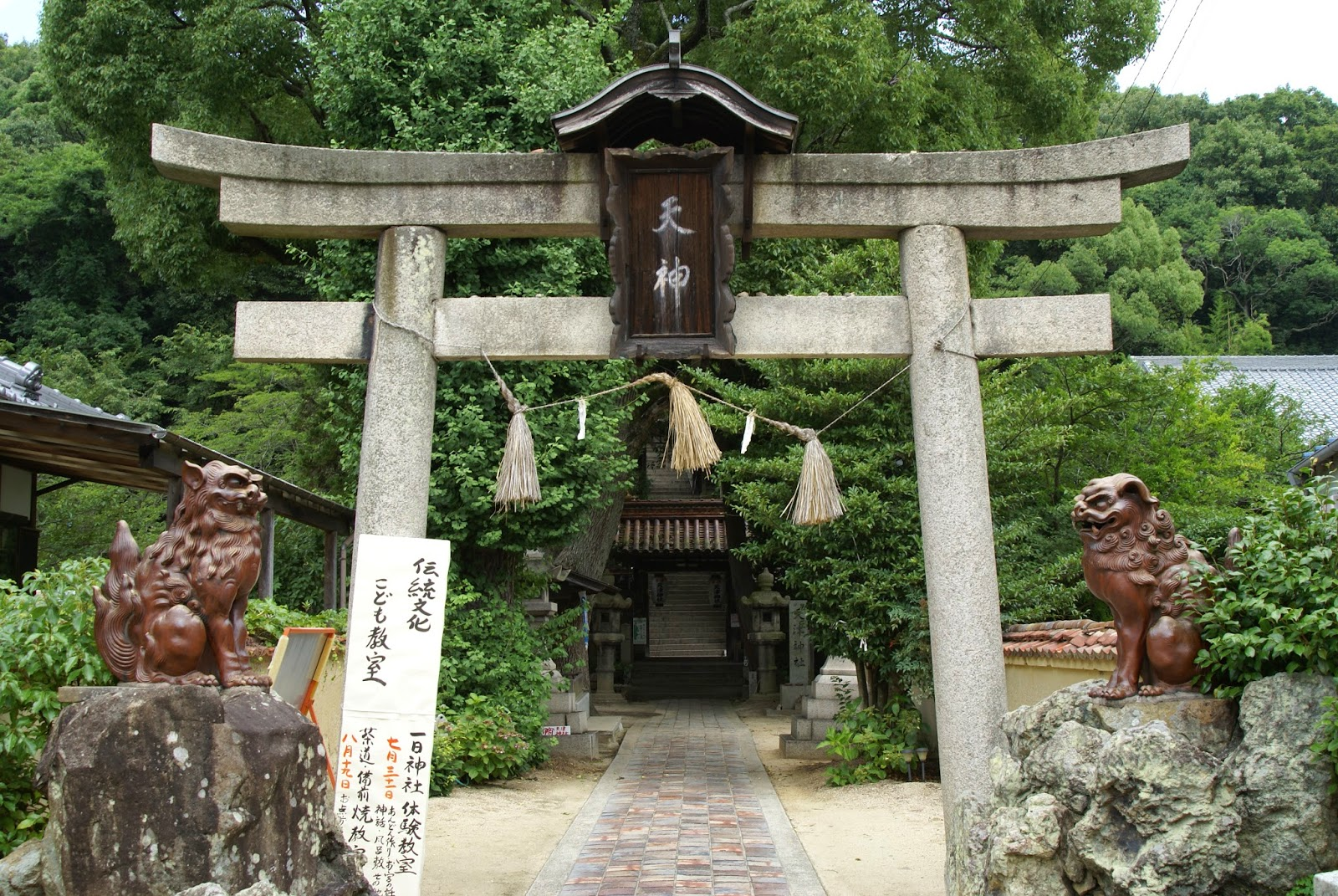 portail traditionnel japonais