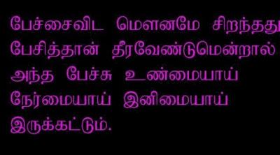 Trust / Silence Quotes in Tamil