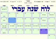 לוח שנה עברי