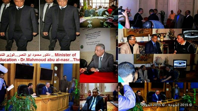دكتور محمود ابو النصر ,وزير التربية والتعليم ,Prof. Mahmoud Abu-ELNasr, Minister of Education