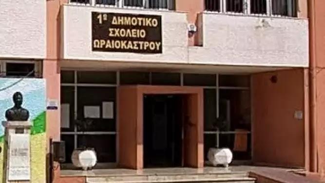 Γονείς αντιδρούν και κάνουν κατάληψη σε σχολείο του Ωραιοκάστρου - Δεν θέλουν παιδιά λαθρομεταναστών σε σχολεία του Δήμου