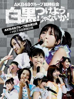 [TV-SHOW] AKB48グループ臨時総会 ~白黒つけようじゃないか! ~(AKB48グループ総出演公演+HKT48単独公演) (2013/09/25)