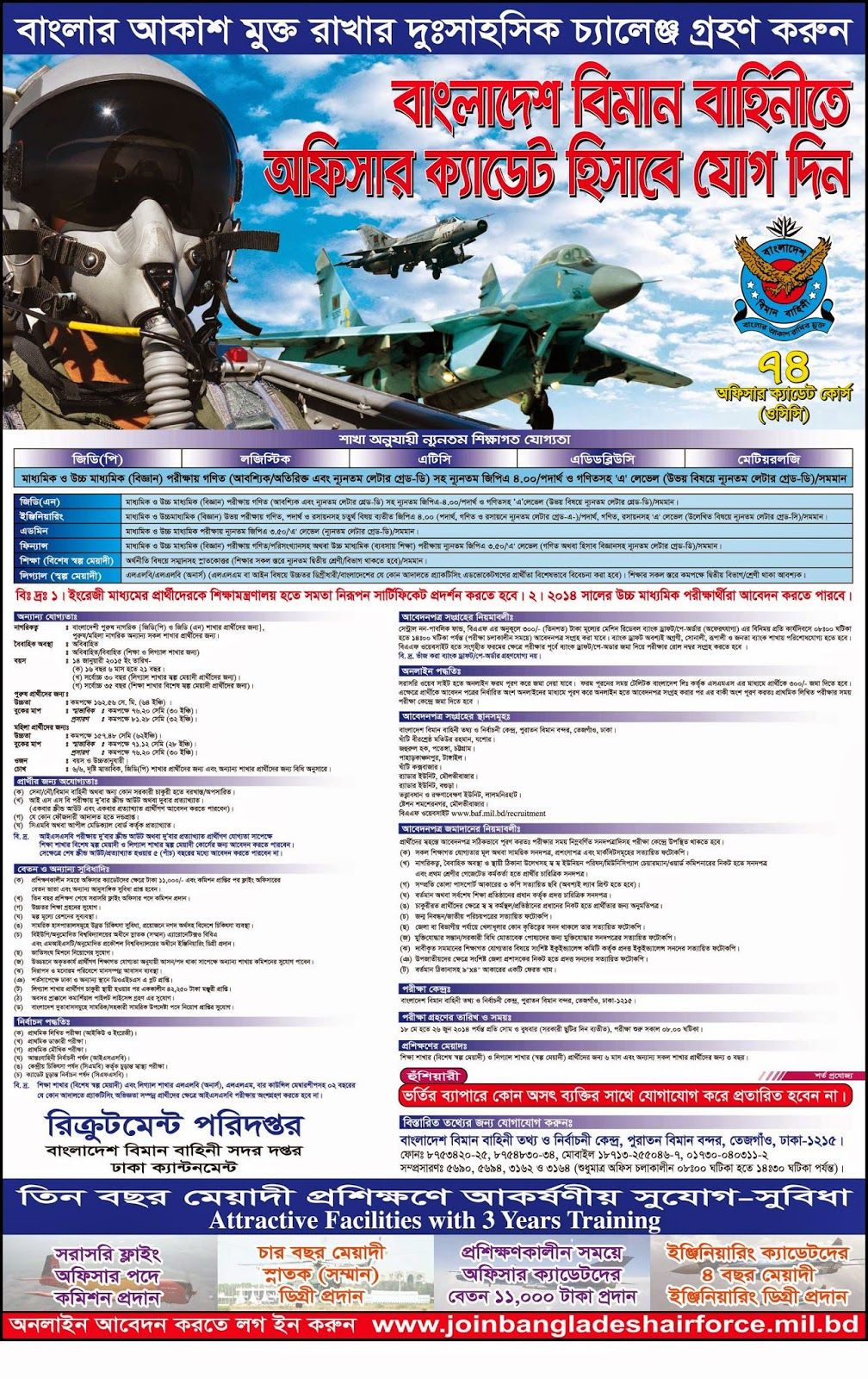 Join Bangladesh Air Force