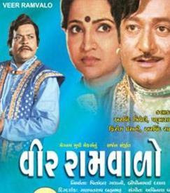 Veer Ramvalo (1991) - Gujarati Movie