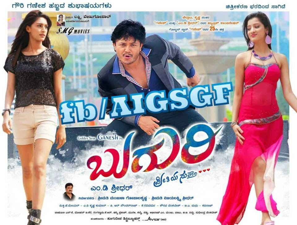 Kannada Full Movie Samara Best MP3 Download Free