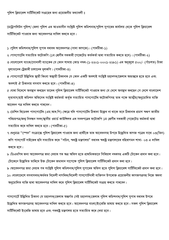 police clearance certificate bangladesh pdf