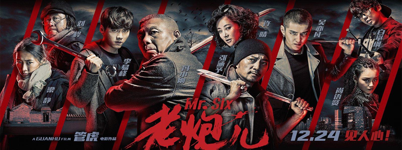 Phim Lão Pháo Nhi VietSub HD | Mr. Six 2015