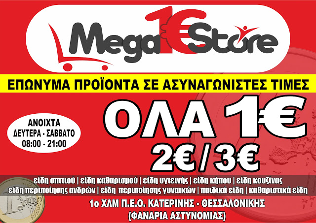 MEGA STORE ΣΤΗΝ ΚΑΤΕΡΙΝΗ