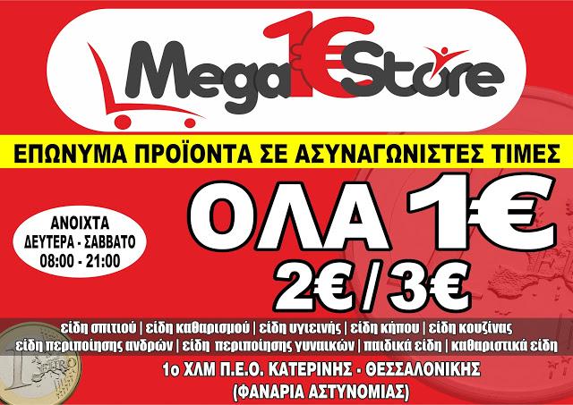 MEGA STORE ΣΤΗΝ ΚΑΤΕΡΙΝΗ