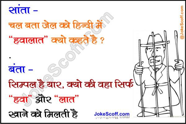 Santa Banta (सांता-बंता)) Jokes - JokeScoff - Funny ...