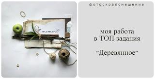"""СП """"Фотоскрапсмешение"""" - ТОП"""