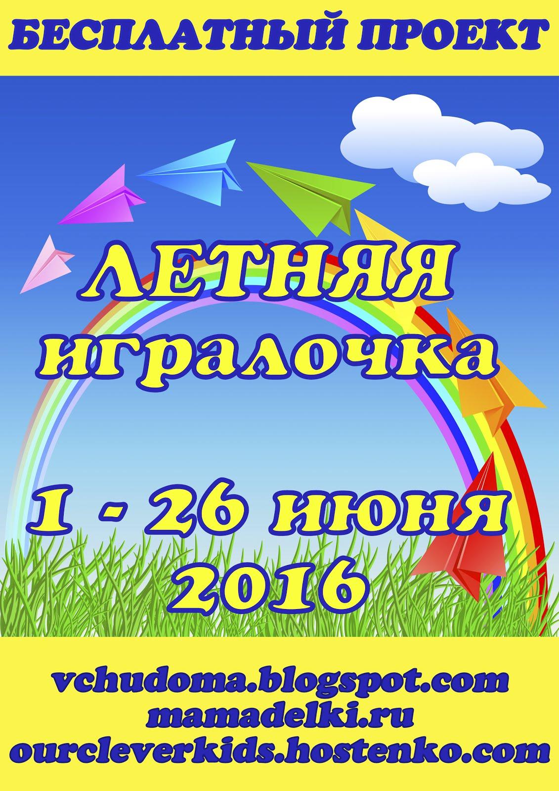 """БЕСПЛАТНЫЙ ПРОЕКТ """"ЛЕТНЯЯ ИГРАЛОЧКА 2016"""""""