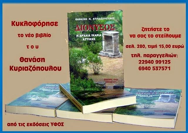 κυκλοφορεί από τις εκδόσεις ΥΦΟΣ