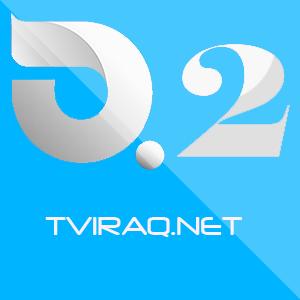 قناة البغدادية 2 دراما بث مباشر Albaghdadia 2 B2 Tv HD Live