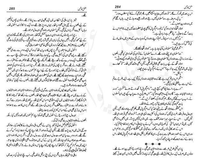Pakistani point ishq ka sheen part 2 tulu e subah by aleem ul haq