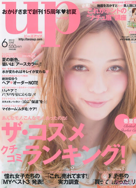 beas up magazine scans june 2012
