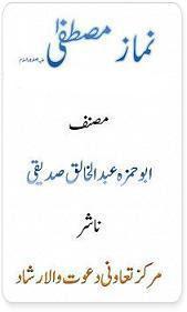 Namaz-e-Mustafa