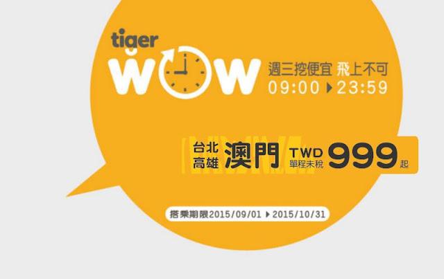 虎航 「限時優惠」澳門 飛 台北 / 高雄 單程HK$399起連稅,9至10月出發!