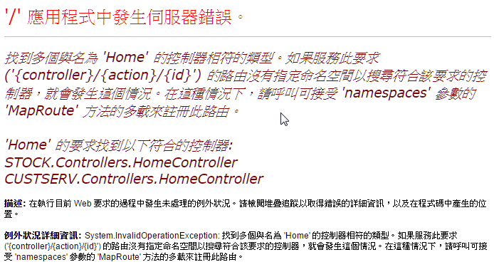 MVC 中「找到多個與名稱為'Home' 的控制器相符的型別」問題