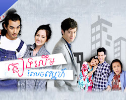 [ Movies ] Pleang Romlem Romlech Sne - Thai Drama In Khmer Dubbed - Thai Lakorn - Khmer Movies, Thai - Khmer, Series Movies